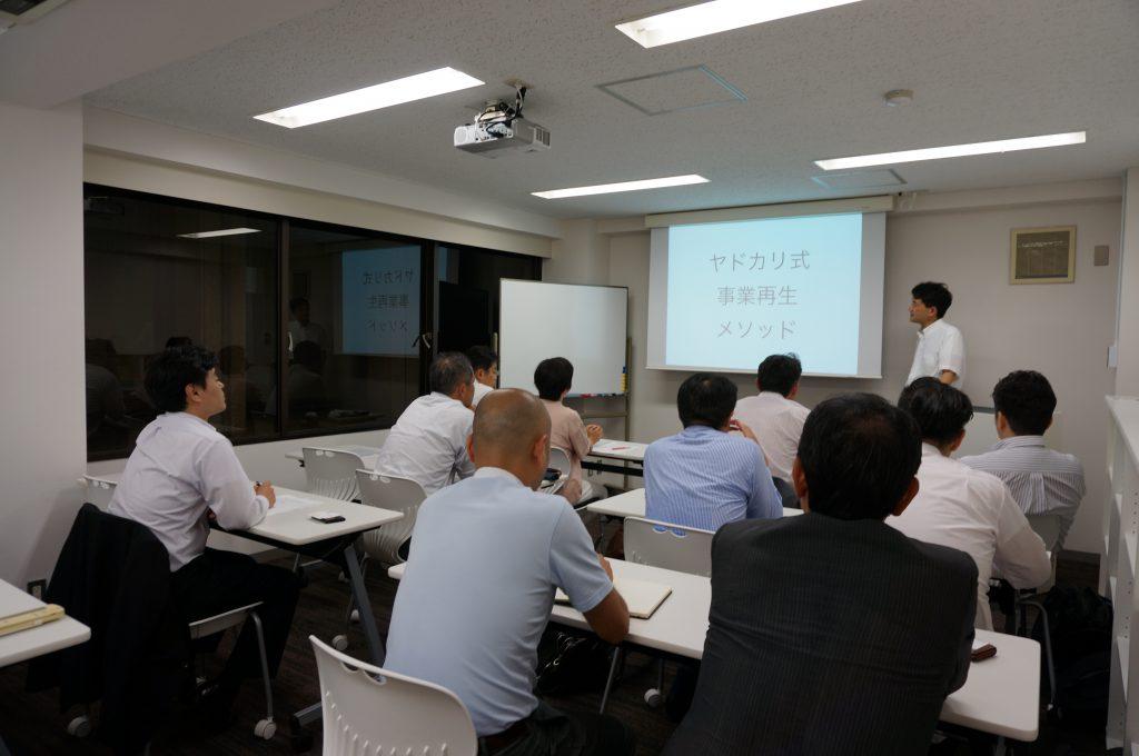 8月29日セミナー開催【報告】